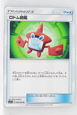 SM1 Collection Sun 056/060 Rotom Dex