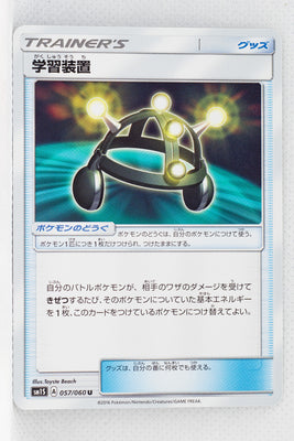 SM1 Collection Sun 057/060 Exp. Share