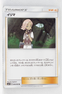 SM1 Collection Sun 058/060 Ilima
