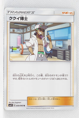 SM1 Collection Sun 059/060 Professor Kukui
