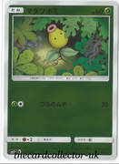 SM2+ Beyond a New Challenge 001/049 Bellsprout Reverse Holo