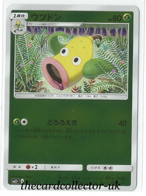 SM2+ Beyond a New Challenge 002/049 Weepinbell Reverse Holo