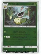 SM2+ Beyond a New Challenge 003/049 Victreebel Reverse Holo