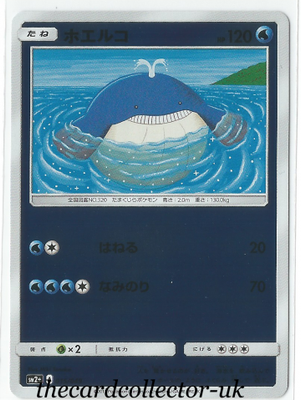 SM2+ Beyond a New Challenge 015/049 Wailmer Reverse Holo