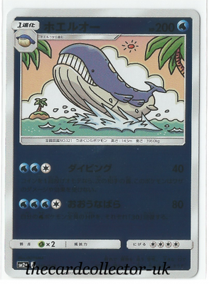 SM2+ Beyond a New Challenge 016/049 Wailord Reverse Holo