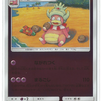 SM2+ Beyond a New Challenge 023/049 Slowking Reverse Holo