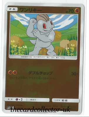SM2+ Beyond a New Challenge 027/049 Machop Reverse Holo