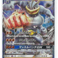 SM2+ Beyond a New Challenge 029/050 Machamp GX Holo