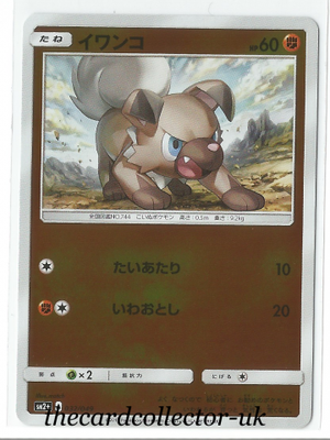 SM2+ Beyond a New Challenge 032/050 Rockruff Reverse Holo