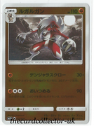 SM2+ Beyond a New Challenge 033/050 Lycanroc Reverse Holo