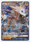 SM2+ Beyond a New Challenge 034/050 Lycanroc GX Holo