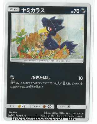 SM2+ Beyond a New Challenge 035/049 Murkrow Rev Holo