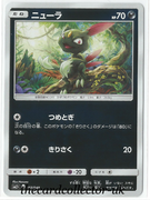 SM2+ Beyond a New Challenge 037/049 Sneasel Reverse Holo