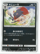 SM2+ Beyond a New Challenge 038/049 Weavile Reverse Holo