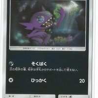 SM2+ Beyond a New Challenge 039/049 Sableye Reverse Holo