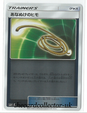 SM2+ Beyond a New Challenge 044/049 Escape Rope Reverse Holo