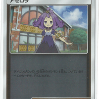 SM2+ Beyond a New Challenge 047/049 Acerola Reverse Holo