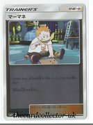 SM2+ Beyond a New Challenge 048/049 Sophocles Reverse Holo