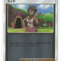 SM2+ Beyond a New Challenge 049/049 Olivia Reverse Holo