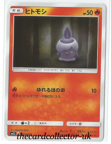 SM2 Alolan's Moonlight 003/050 Litwick