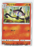 SM2 Alolan's Moonlight 004/050 Lampent