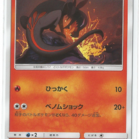 SM2 Alolan's Moonlight 006/050 Salandit