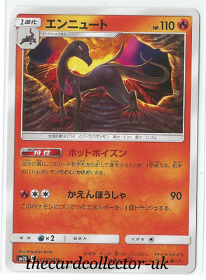 SM2 Alolan's Moonlight 007/050 Salazzle