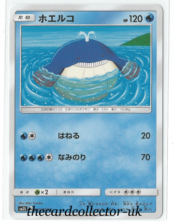 SM2 Alolan's Moonlight 010/050 Wailmer