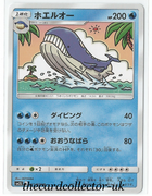 SM2 Alolan's Moonlight 011/050 Wailord