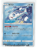 SM2 Alolan's Moonlight 013/050 Wishiwashi