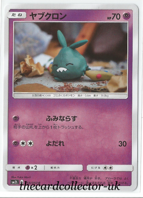 SM2 Alolan's Moonlight 018/050 Trubbish