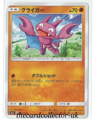 SM2 Alolan's Moonlight 023/050 Gligar