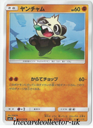 SM2 Alolan's Moonlight 025/050 Pancham