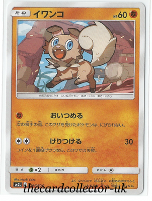 SM2 Alolan's Moonlight 026/050 Rockruff