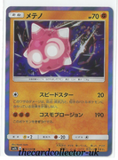 SM2 Alolan's Moonlight 028/050 Minior Holo