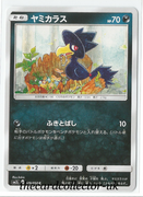 SM2 Alolan's Moonlight 029/050 Murkrow