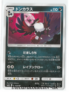 SM2 Alolan's Moonlight 030/050 Honchkrow
