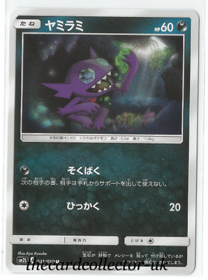 SM2 Alolan's Moonlight 031/050 Sableye