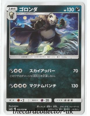 SM2 Alolan's Moonlight 032/050 Pangoro