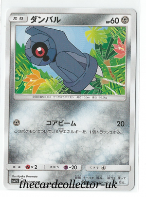 SM2 Alolan's Moonlight 033/050 Beldum