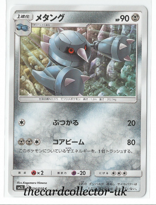 SM2 Alolan's Moonlight 034/050 Metang