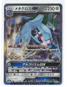 SM2 Alolan's Moonlight 035/050 Metagross GX Holo
