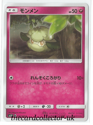 SM2 Alolan's Moonlight 036/050 Cottonee