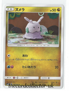 SM2 Alolan's Moonlight 038/050 Goomy