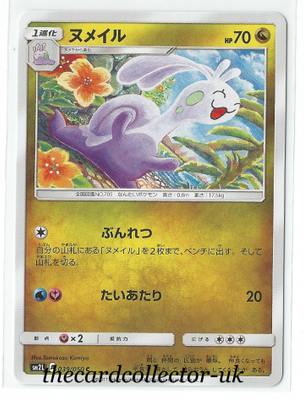SM2 Alolan's Moonlight 039/050 Sliggoo