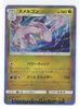 SM2 Alolan's Moonlight 040/050 Goodra Holo