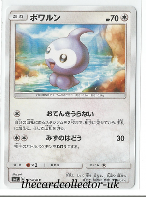 SM2 Alolan's Moonlight 041/050 Castform