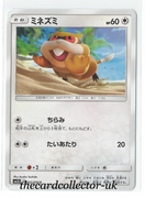 SM2 Alolan's Moonlight 042/050 Patrat