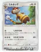 SM2 Alolan's Moonlight 043/050 Watchog