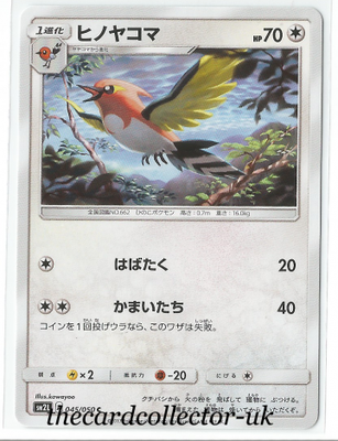 SM2 Alolan's Moonlight 045/050 Fletchinder